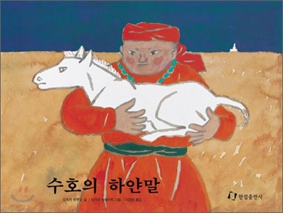 수호의 하얀 말