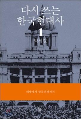 다시쓰는 한국현대사 1