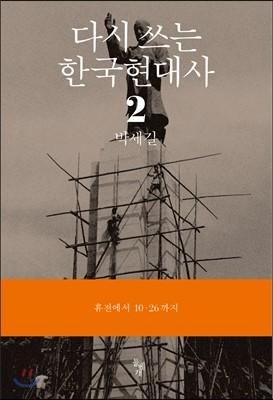 다시쓰는 한국현대사 2