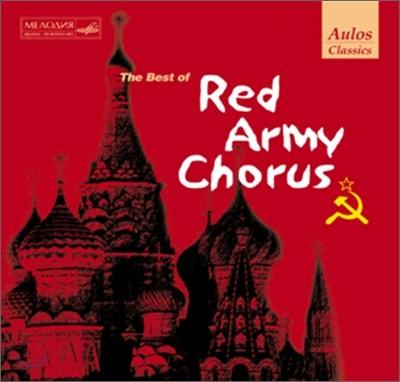 붉은 군대 합창단 베스트 음반 (The Best of Red Army Chorus)