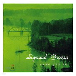 Sigmund Groven 1집 - 노르웨이 숲으로 가다