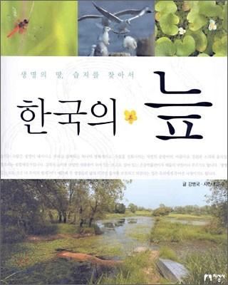 한국의 늪