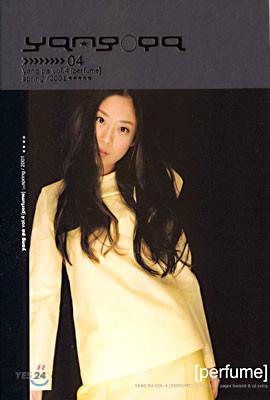 양파 4집 - Perfume