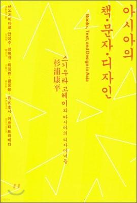 아시아의 책, 문자, 디자인