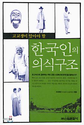 고교생이 알아야 할 한국인의 의식구조