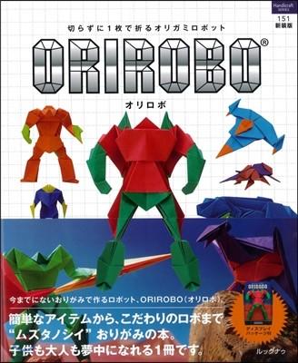 切らずに1枚で折るオリガミロボットORIROBO 新裝版