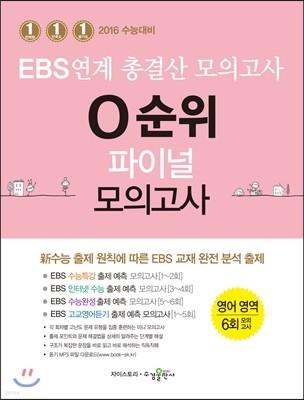EBS 연계 총결산 모의고사 0순위 파이널 모의고사 영어영역 (2015년)
