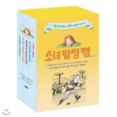 소녀 탐정 캠 세트(전5권)