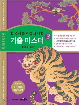 자이스토리 한국사능력검정시험 기출 마스터 중급