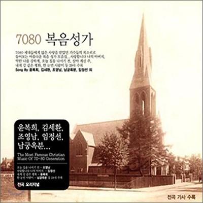 7080 복음성가 - 성가 모음집
