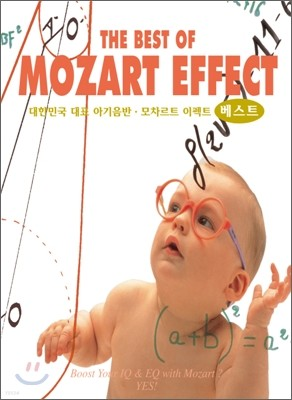 모차르트 이펙트 베스트 (The Best of Mozart Effect)