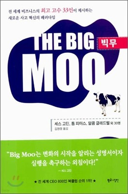 The Big Moo 빅 무