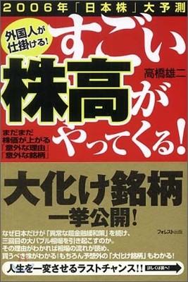 2006年「日本株」大予測 外國人が仕掛ける!すごい株高がやってくる!