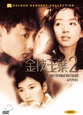 금지옥엽 2(OST 포함)