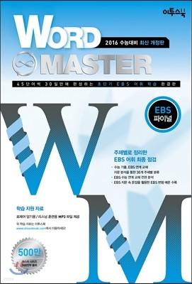 Word Master 워드마스터 EBS 파이널 (2016년)