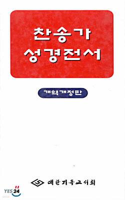 찬송가 성경전서 (무색인,가죽,지퍼,검정)(11*20)