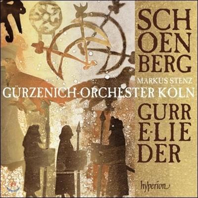Markus Stenz 쇤베르크: 구레의 노래 (Schoenberg: Gurrelieder)