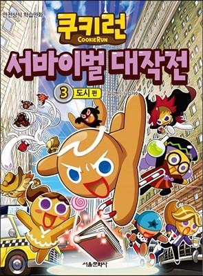쿠키런 서바이벌 대작전 3
