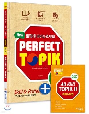 토픽 한국어능력시험 PERFECT TOPIK 2 쓰기