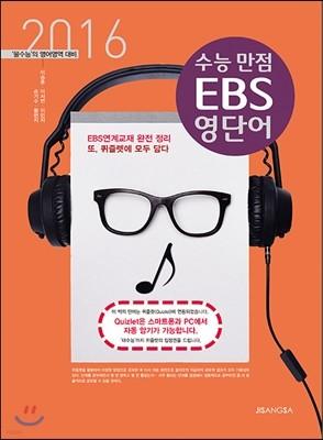 수능 만점 EBS 영단어 (2016년)