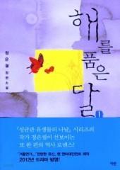 해를 품은 달 (개정판) (1~2)(완) [상태양호]