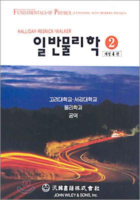 일반물리학 2