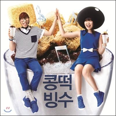 악동뮤지션 (Akdong Musician) - 콩떡빙수