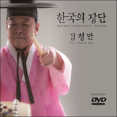 김청만 - 한국의 장단 김청만 DVD