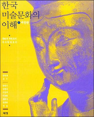 한국 미술문화의 이해