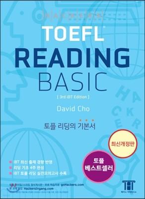 해커스 토플 리딩 베이직 Hackers TOEFL Reading Basic
