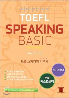 해커스 토플 스피킹 베이직 Hackers TOEFL Speaking Basic