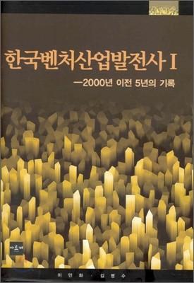 한국벤처산업발전사 1