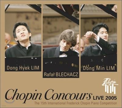 임동민 / 임동혁 / Rafal Blechacz 2005년 쇼팽 콩쿠르 실황앨범 (Chopin Concours Live 2005)