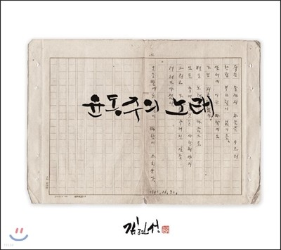 김현성 - 윤동주의 노래