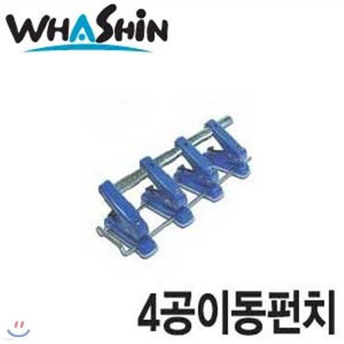 화신공업주식회사공업 4공이동펀치 사공이동펀치 (20)4-7 구멍뚫기 복사용지 화