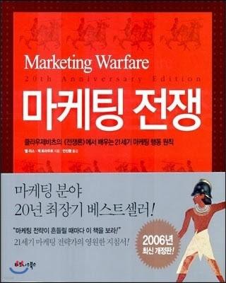 마케팅 전쟁