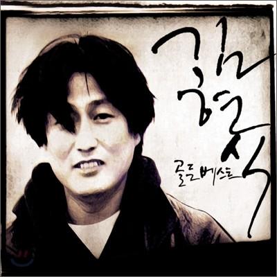 김현식 - 골든 베스트