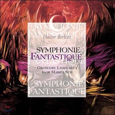 Igor Markevitch 베를리오즈: 환상 교향곡 - 이고르 마르케비치 (Berlioz: Symphonie Fantastique)