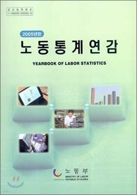 노동통계연감