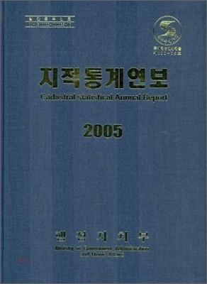 2005 지적통계연보