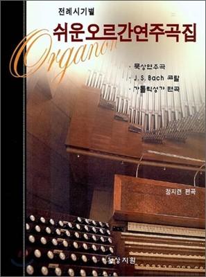 전례시기별  쉬운오르간연주곡집(묵상 및 특송연주용)