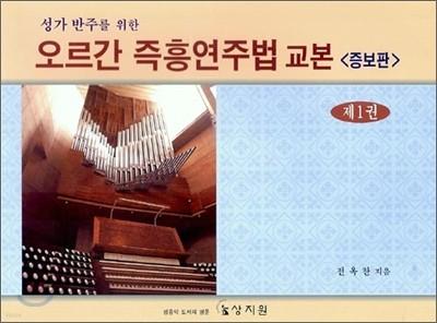 성가반주를 위한 오르간 즉흥 연주법 교본 제1권
