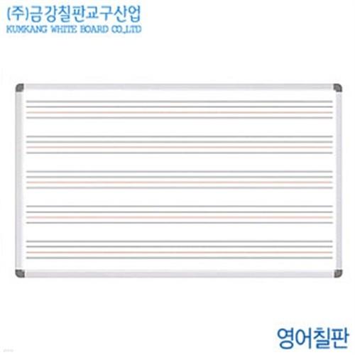 금강칠판 영어칠판 (120x180cm)  학교교육용 화이트보드 게시판