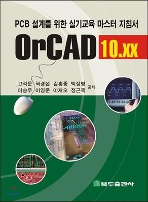 OrCAD 10.XX