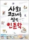 사회 교과서를 삼킨 인문학 - 라임 틴틴스쿨 02