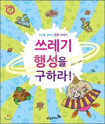 쓰레기 행성을 구하라! (2014 환경부선정 우수환경도서) - 푸른숲 새싹 도서관19