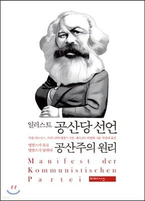 일러스트 공산당 선언·공산주의 원리