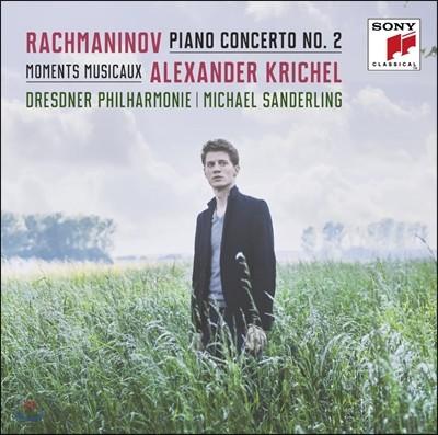 Alexander Krichel 라흐마니노프: 피아노 협주곡 2번, 악흥의 순간 (Rachmaninov: Piano Concerto No.2, Moments musicaux)