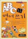 MAGIC ABC 초등 영어쓰기