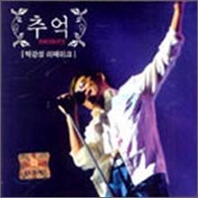 박강성 - 리메이크 : 추억